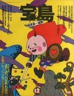 宝島 1973年12月号
