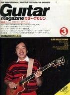 Guitar magazine ギター・マガジン 1981年3月号