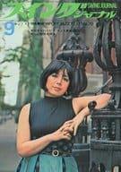 Swing JOURNAL 1970年9月号 スイングジャーナル