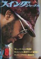 Swing JOURNAL 1976/8 スイングジャーナル