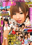 DVD付)大人気セクシーアイドルが魅せる、厳選初絡みセックス