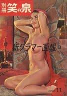 別冊笑の泉 1958年11月号