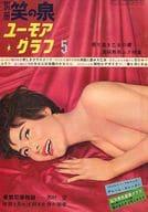 付録付)別冊笑の泉 1961年5月号
