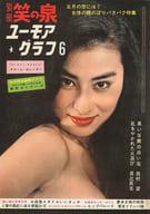 付録付)別冊笑の泉 1961年6月号