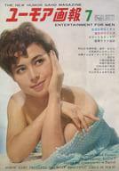 付録付)ユーモア画報 1963年7月号