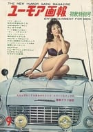 付録付)ユーモア画報 1963年9月号