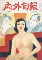 内外旬報 1955年1月20日号