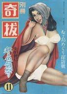 別冊奇抜 1950年11月号