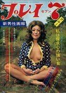 付録付)プレイ7 新男性画報 1971年11月号