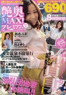 艶奥MAX!プレミアム 2 DVD付
