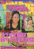 生け撮り!!ヤングマダム 1999年2月号 VOL.3