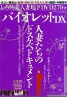 DVD付)しろうと美人妻地下DVD270分バイオレットDX 2019年8月号