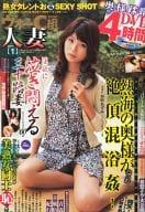 DVD付)ウォーC組 2011/1