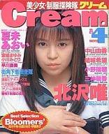 Cream 1996年4月号