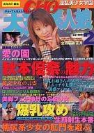 ランクB)超天然素人娘 2002年2月号 VOL.87