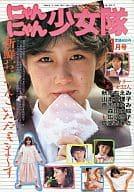 にゃんにゃん少女隊 1986/1