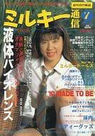 ミルキー通信 1998年7月号