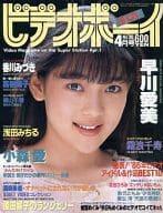 ビデオボーイ 1987年04月号 No.36