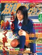 放課後クラブ 1999/02