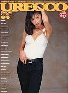付録付)URECCO 1997年4月号 vol.130 ウレッコ
