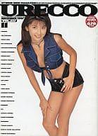 付録付)URECCO 1997年11月号 vol.137 ウレッコ