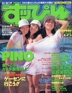 すッぴん 1995年4月号 No.105