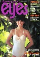 プレイボーイアイズ eyes 1983年5月号
