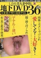 DVD付)しろうと美人妻中出し地下DVD36時間大量愛汁噴きと過激中出し
