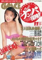 月刊GRACE グレース 1993年11月号 No.63