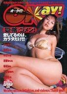 OKay! 1997年11月号 VOL.21