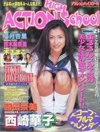 Action HIGH School 1999年8月号 アクションハイスクール