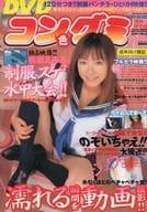 DVD付)コン色グミ 2004年11月号 VOL.28