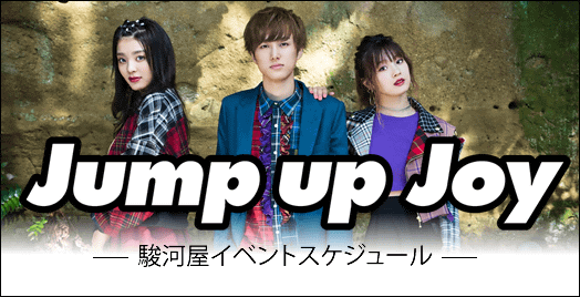 Jump up Joy イベント特設ページ