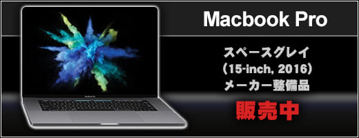MacBookPro販売中
