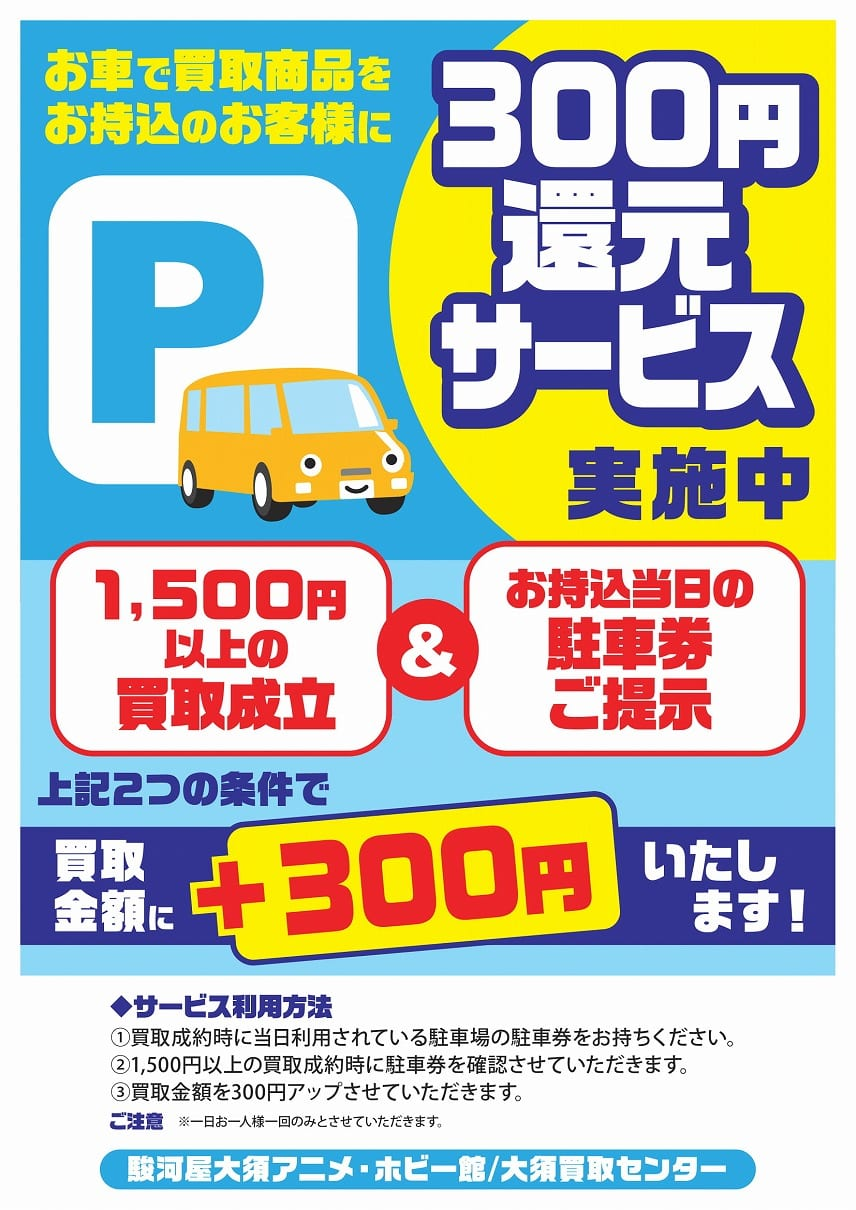 駐車料金還元