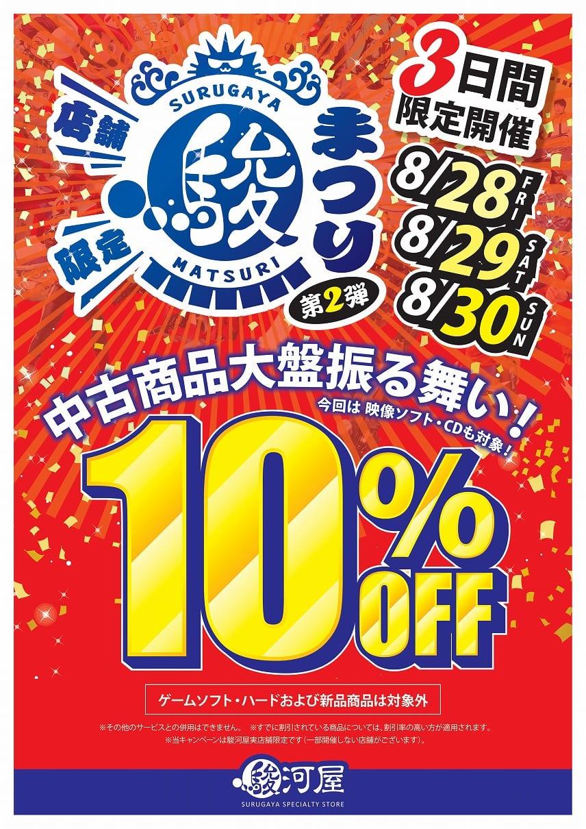 店舗限定駿河屋祭