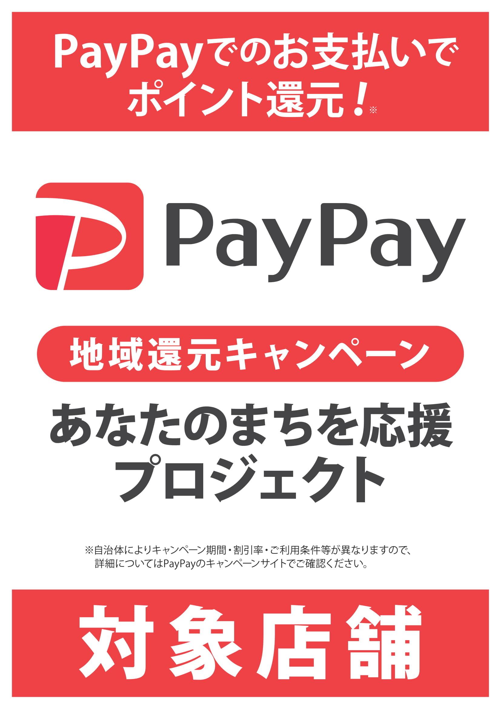 PayPay地域還元