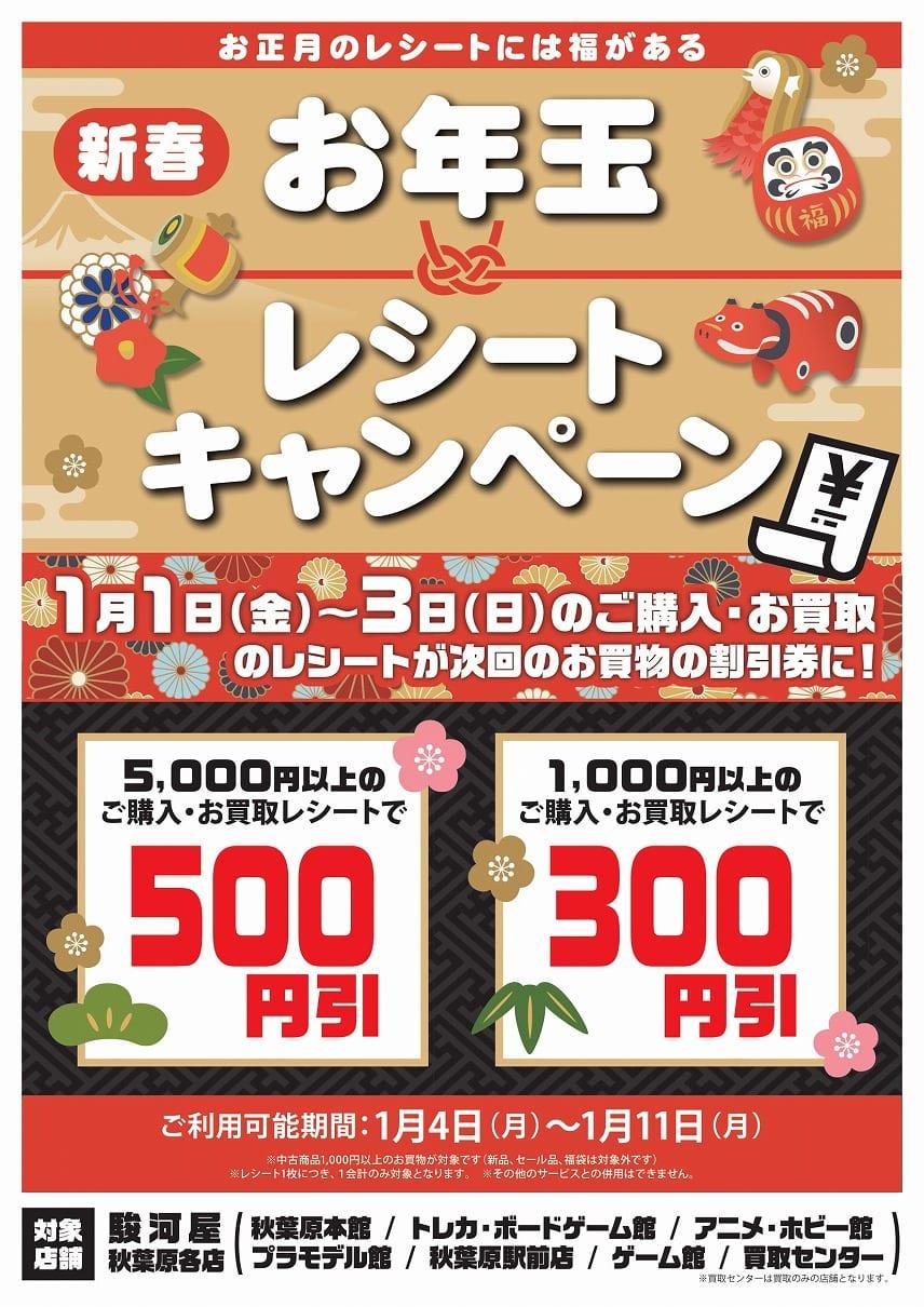 【秋葉原6店】新春お年玉レシート