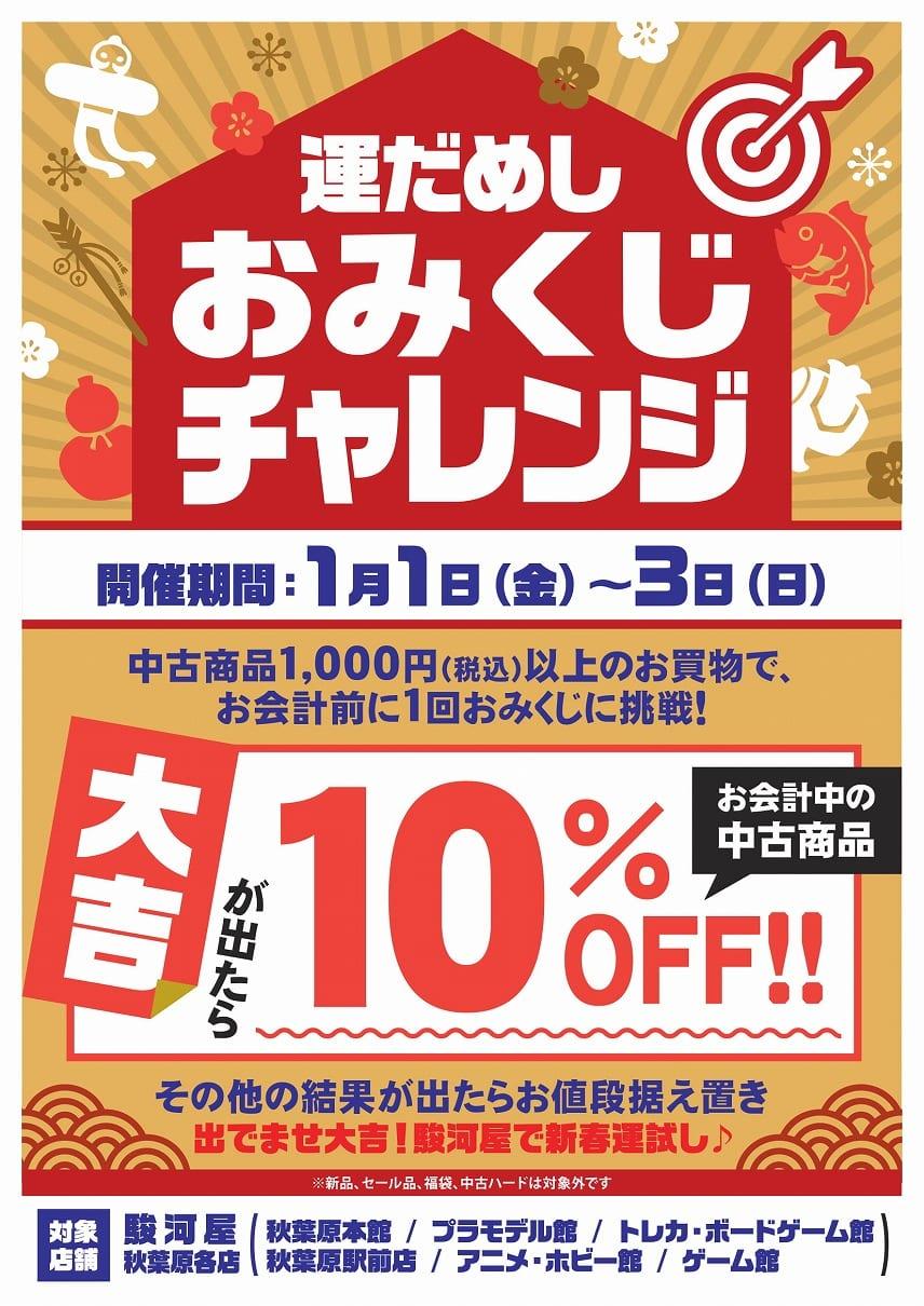 【秋葉原6店】おみくじチャレンジ