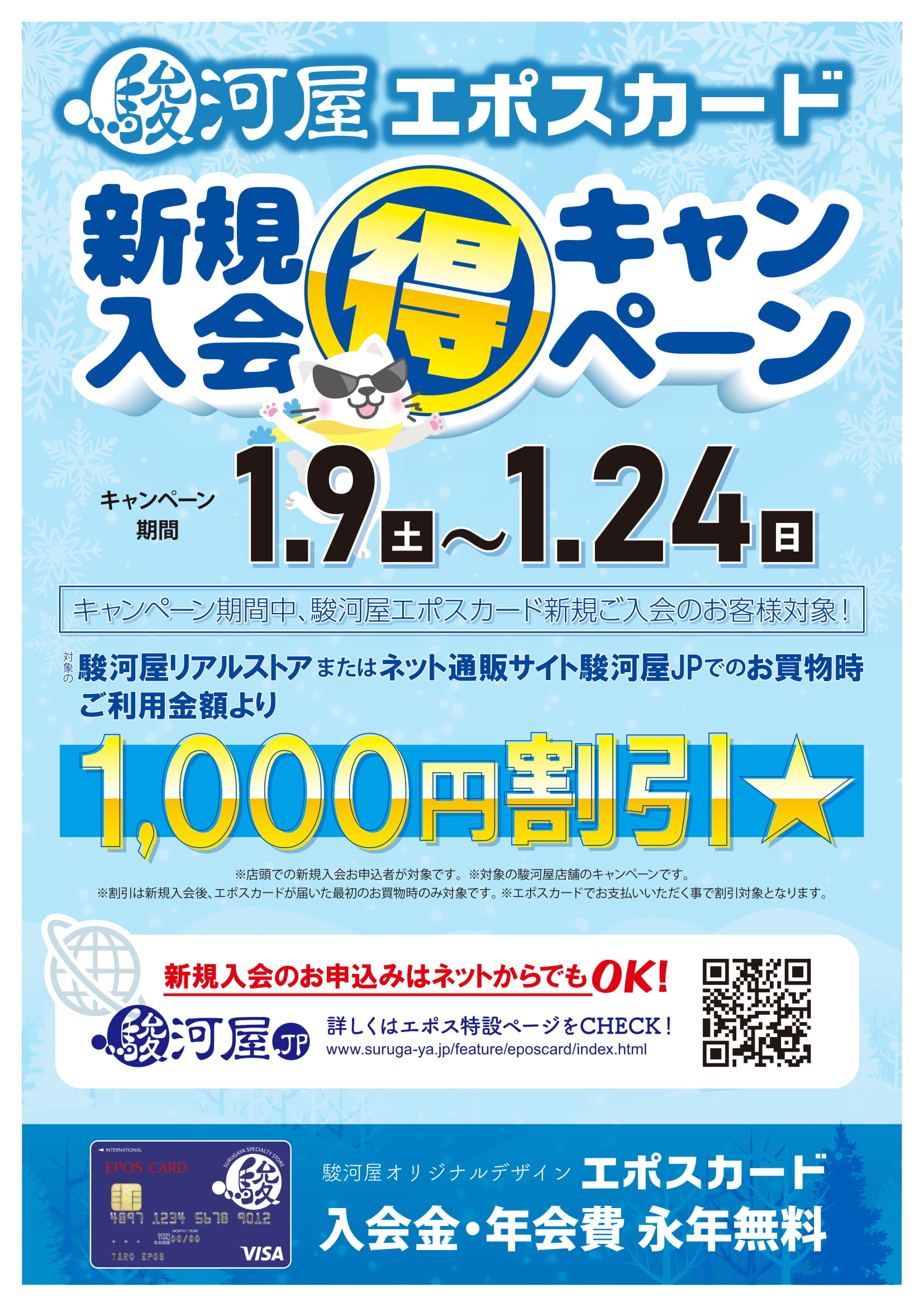 エポスカード入会キャンペーン