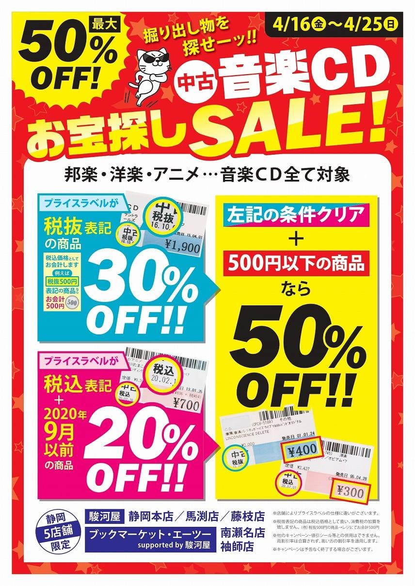静岡5店舗 セール