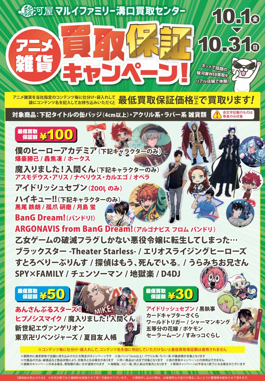 アニメ雑貨買取保証キャンペーン